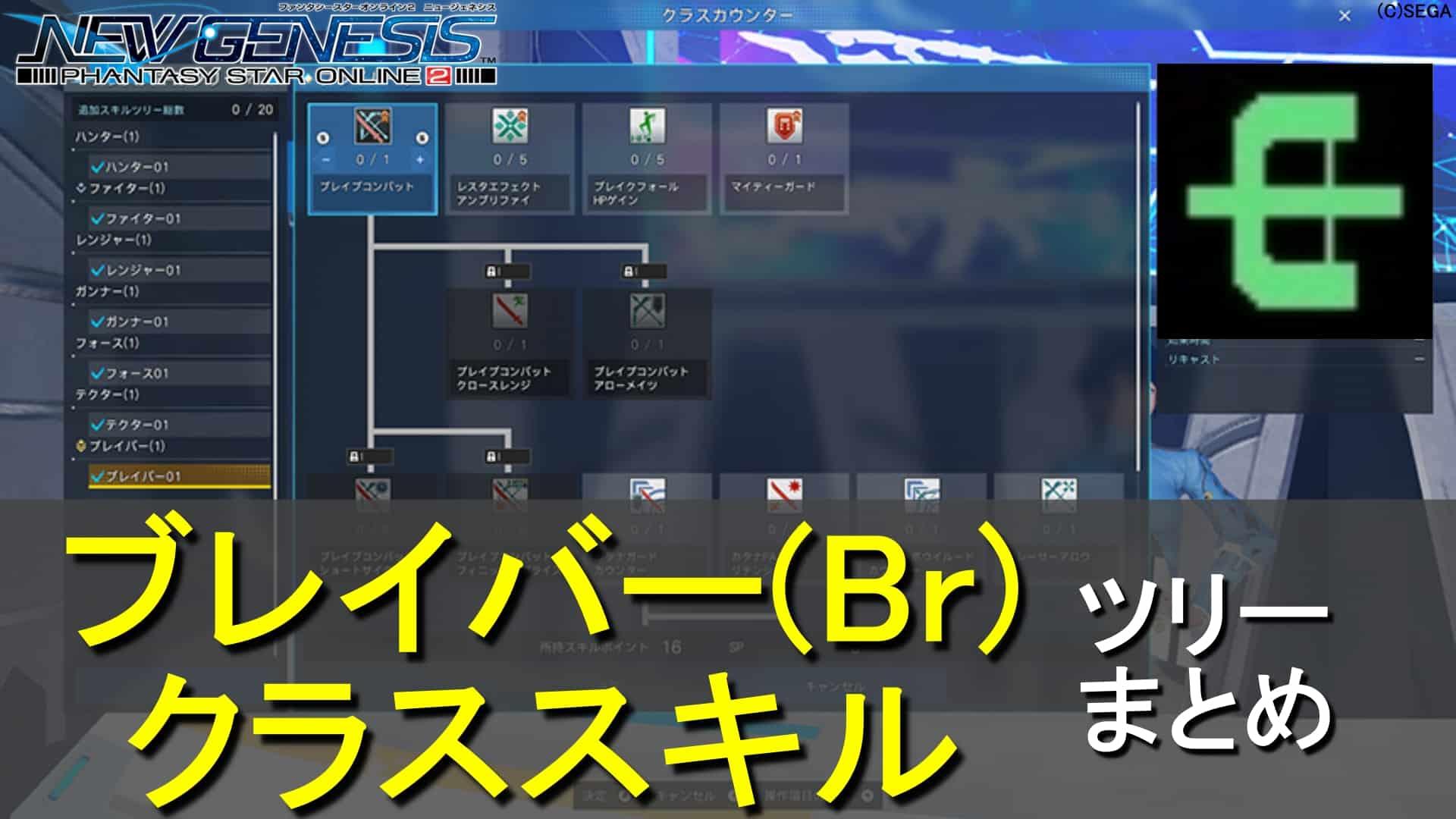 【PSO2NGS】ブレイバーのクラススキルツリー効果一覧