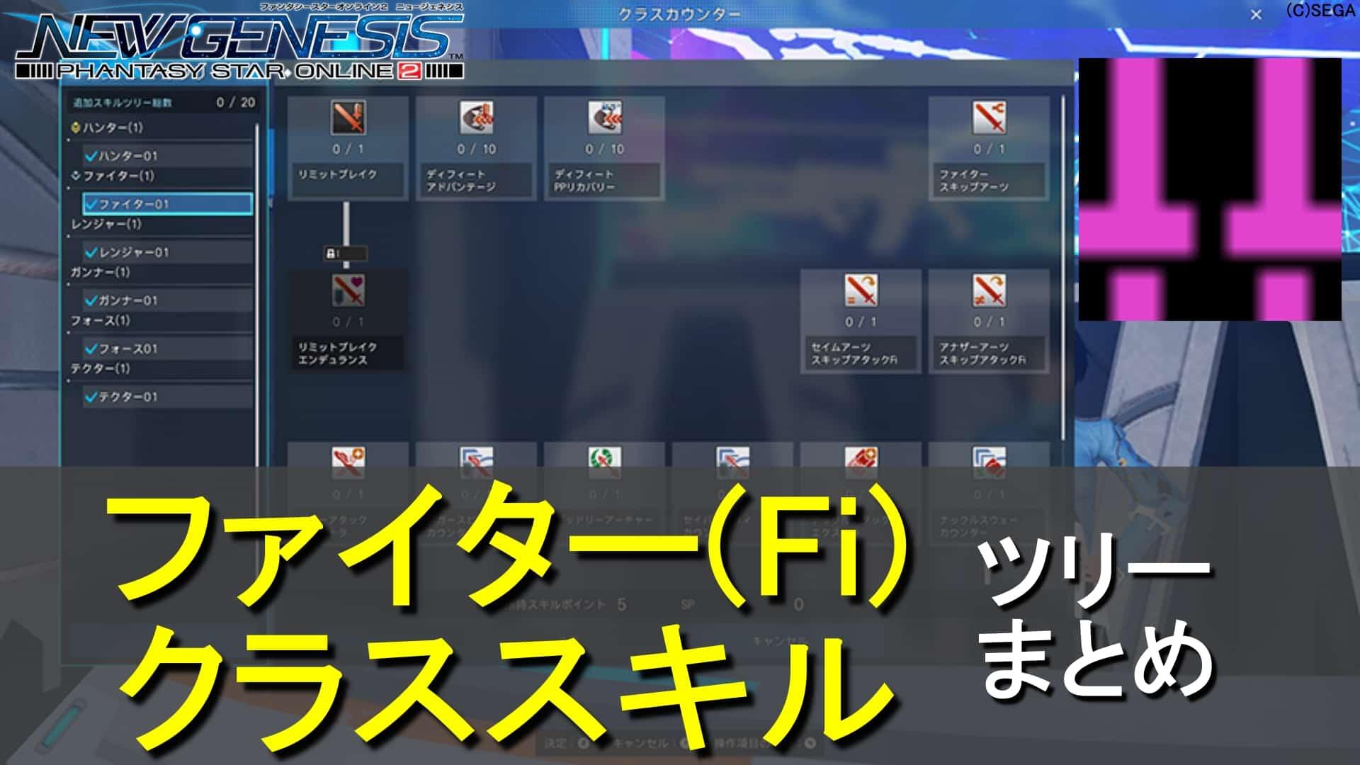 【PSO2NGS】ファイターのクラススキルツリー効果一覧