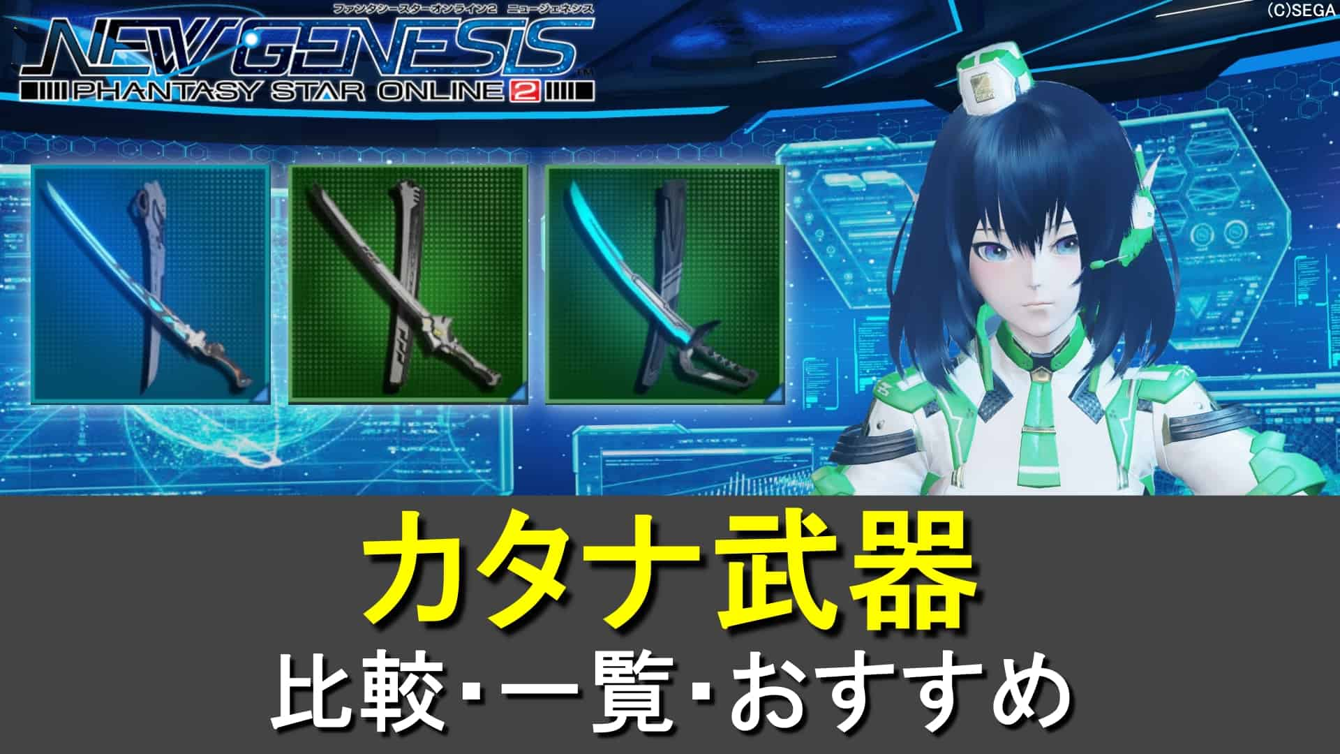 【PSO2NGS】カタナ武器の一覧、潜在まとめ