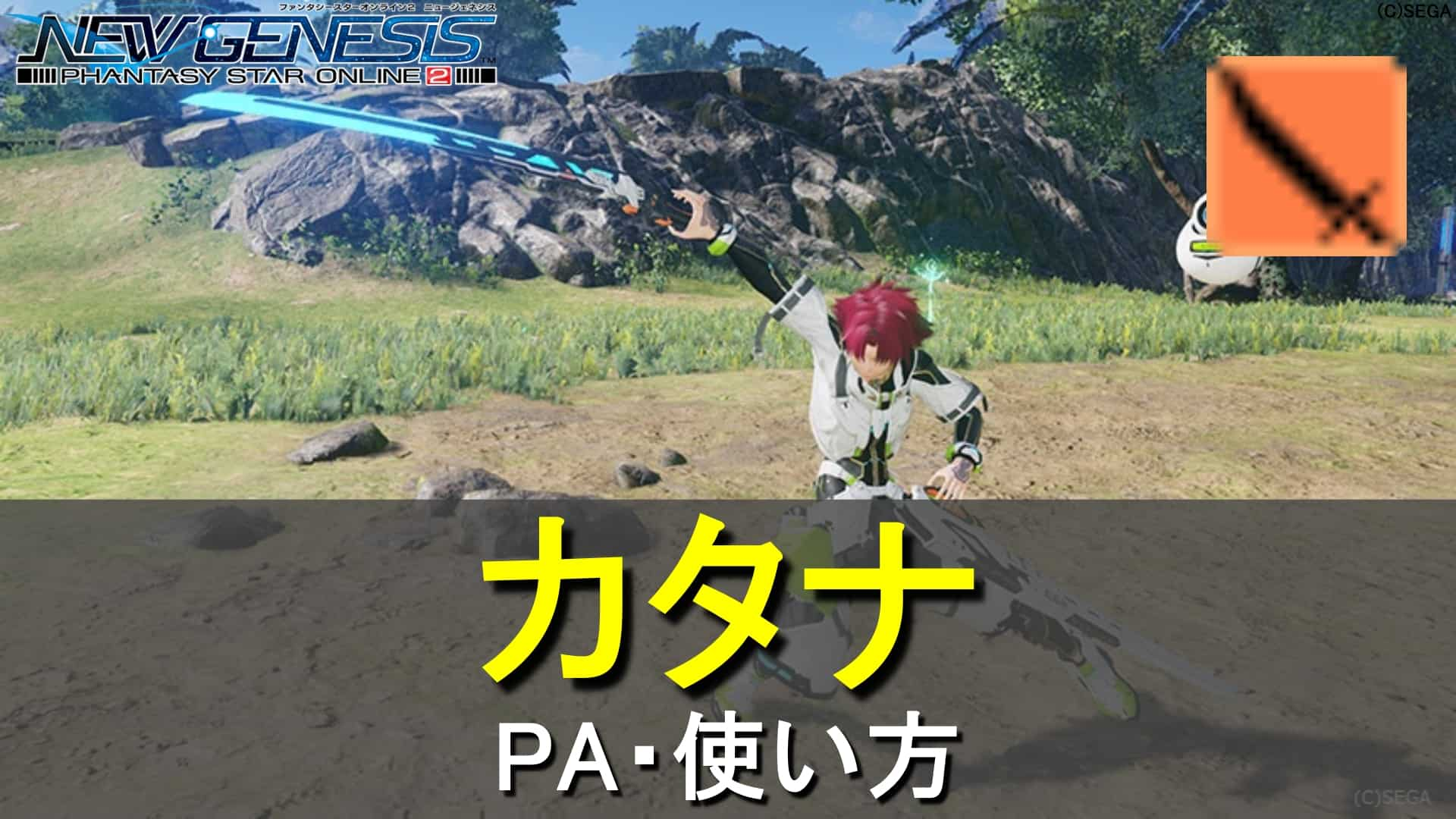 【PSO2NGS】カタナPAと使い方