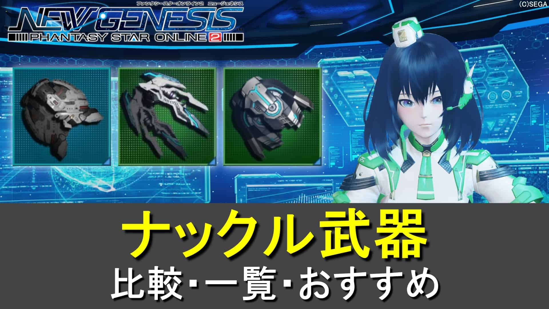 【PSO2NGS】ナックル武器の一覧、潜在まとめ