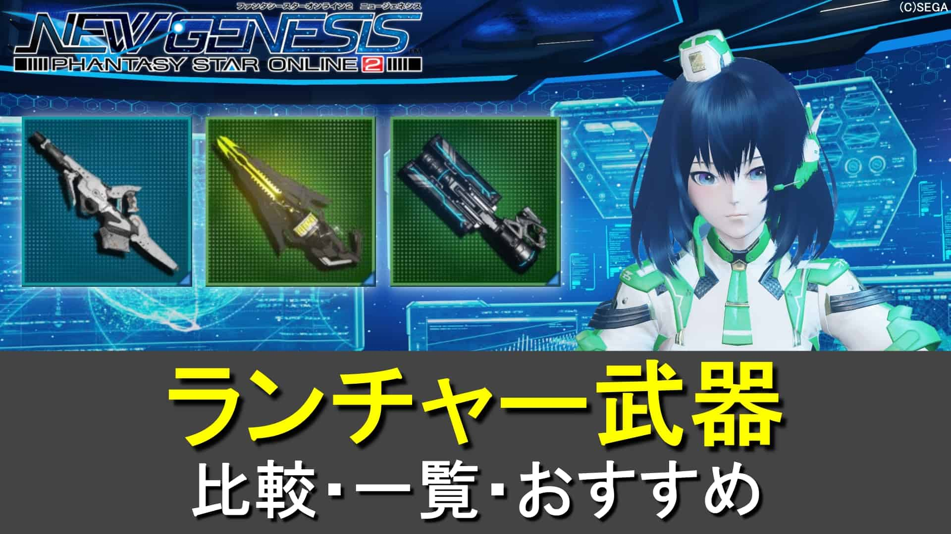 【PSO2NGS】ランチャー武器の一覧、潜在まとめ