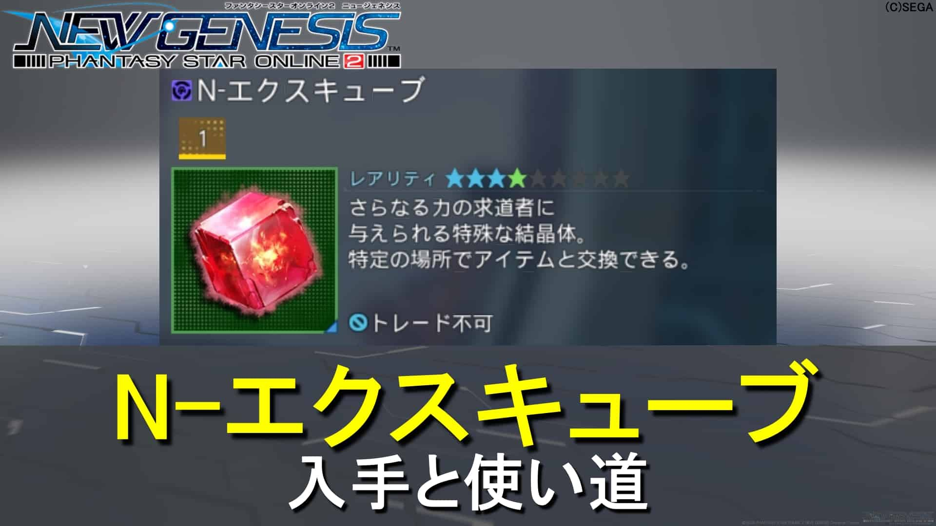 【PSO2NGS】N-エクスキューブの入手と使い道
