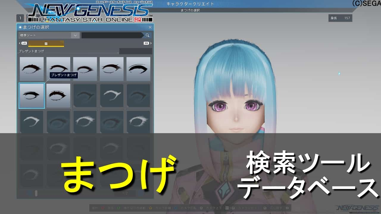 【PSO2:NGS】まつげまとめ