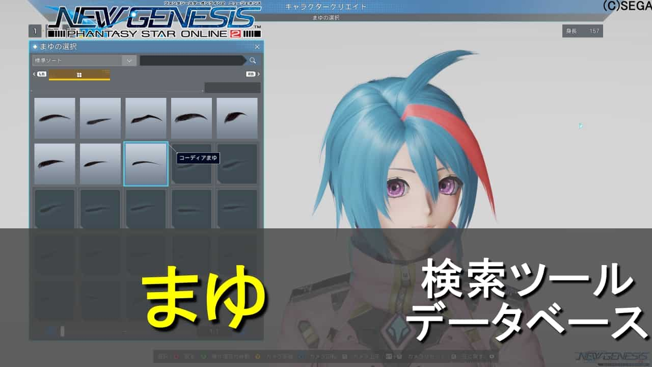 【PSO2:NGS】まゆまとめ