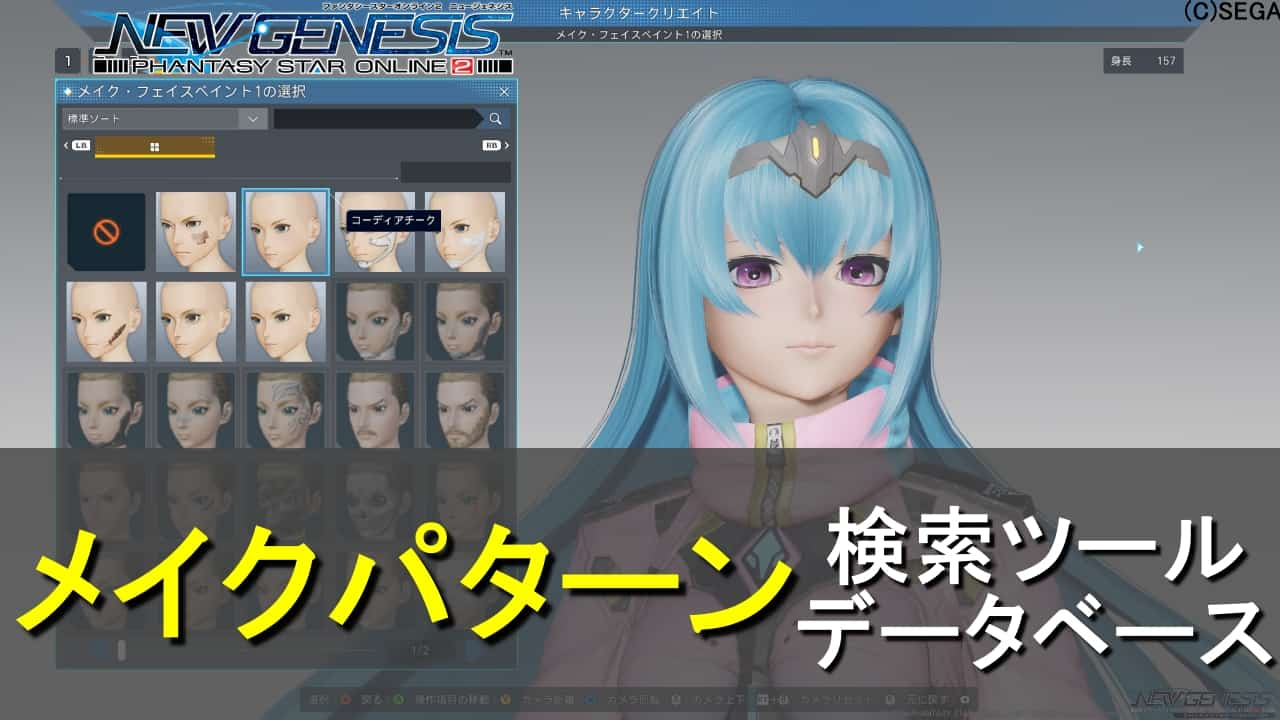 【PSO2:NGS】メイクパターンまとめ
