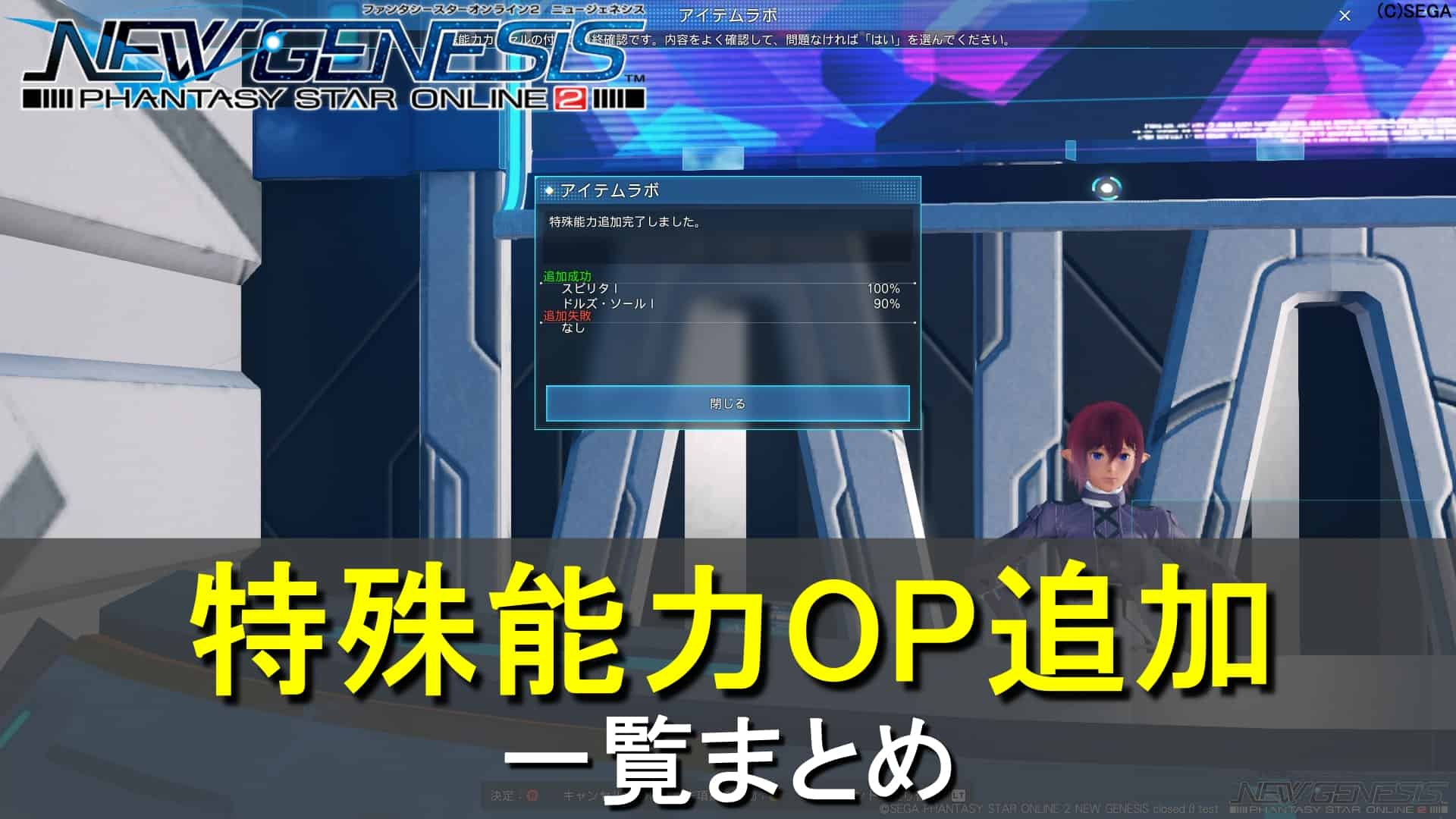 【PSO2NGS】特殊能力(OP付け)追加まとめ