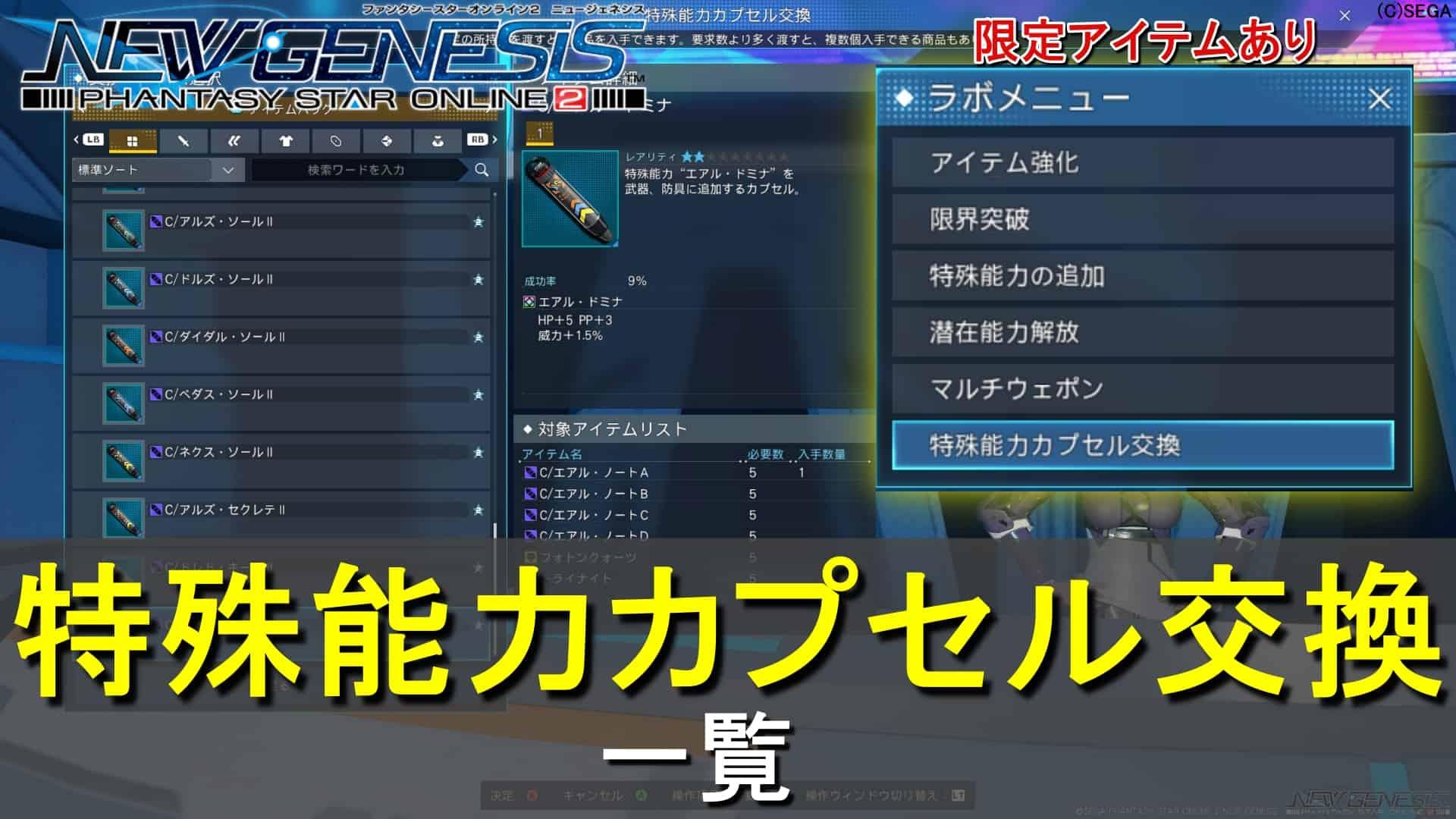 【PSO2NGS】アイテムラボの特殊能力カプセル交換レート一覧
