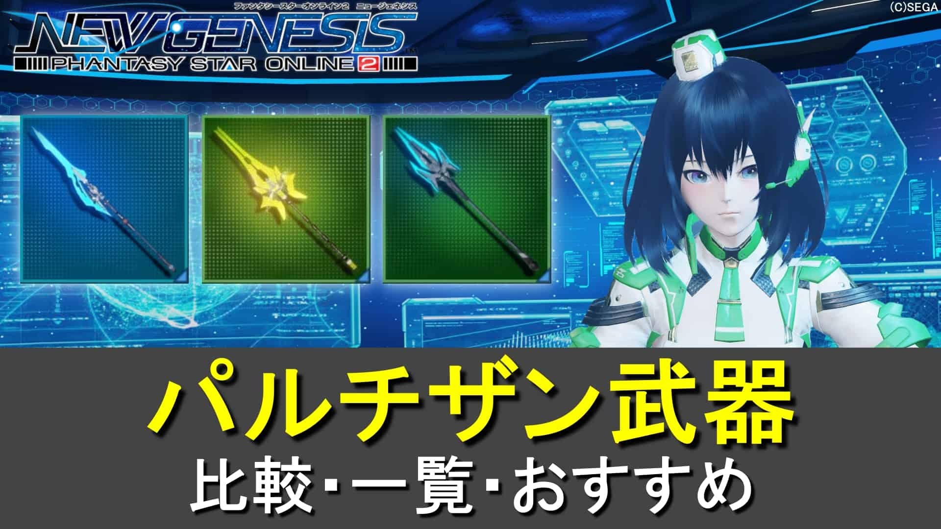 【PSO2NGS】パルチザン武器の一覧、潜在まとめ
