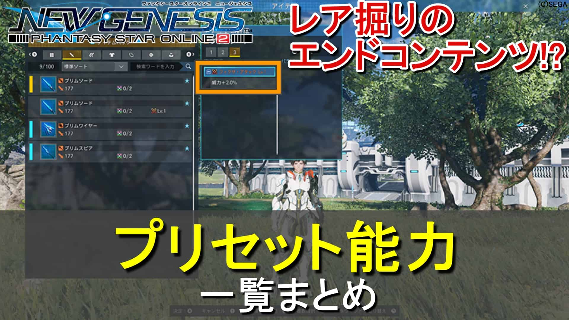 【PSO2NGS】プリセット能力一覧