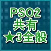 ★3のPSO2共有防具