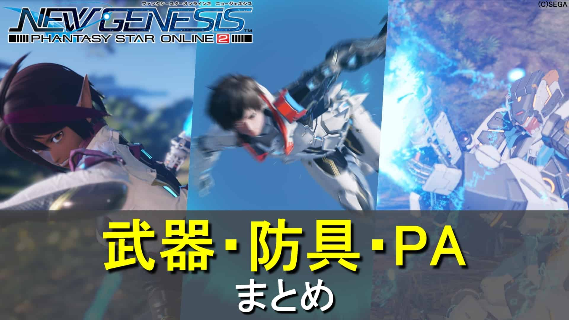 【PSO2NGS】全装備(武器・防具)、PA、最強比較まとめ