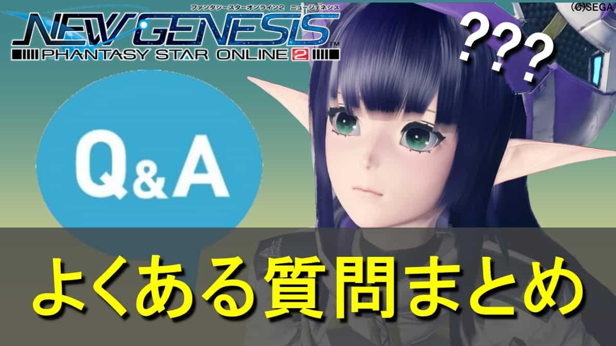 よくある質問QA,FAQ