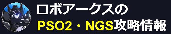ロボアークスのPSO2NGS攻略情報まとめ