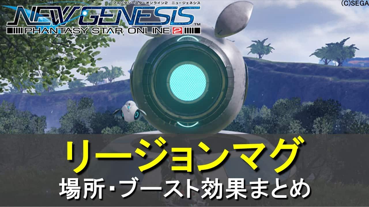 【PSO2NGS】リージョンマグの場所とブースト効果【ニュージェネシス】