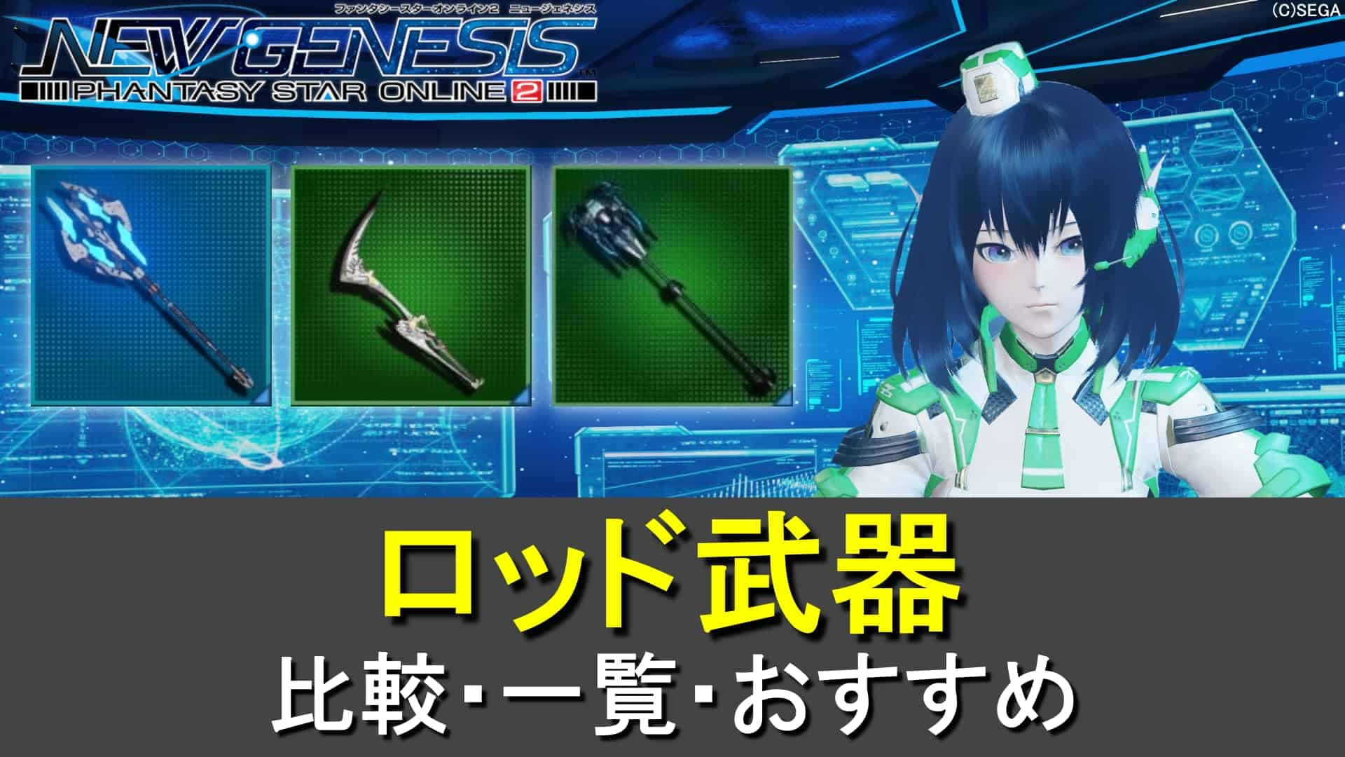 【PSO2NGS】ロッド武器の一覧、潜在まとめ