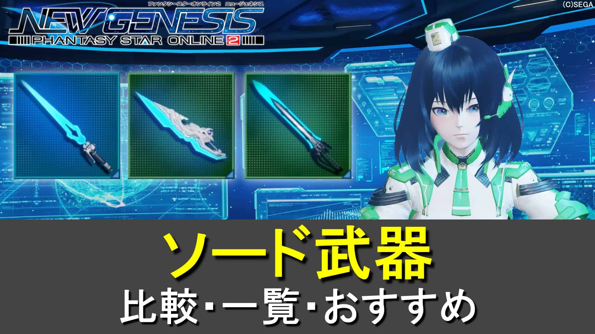 【PSO2NGS】ソード武器の一覧、潜在まとめ