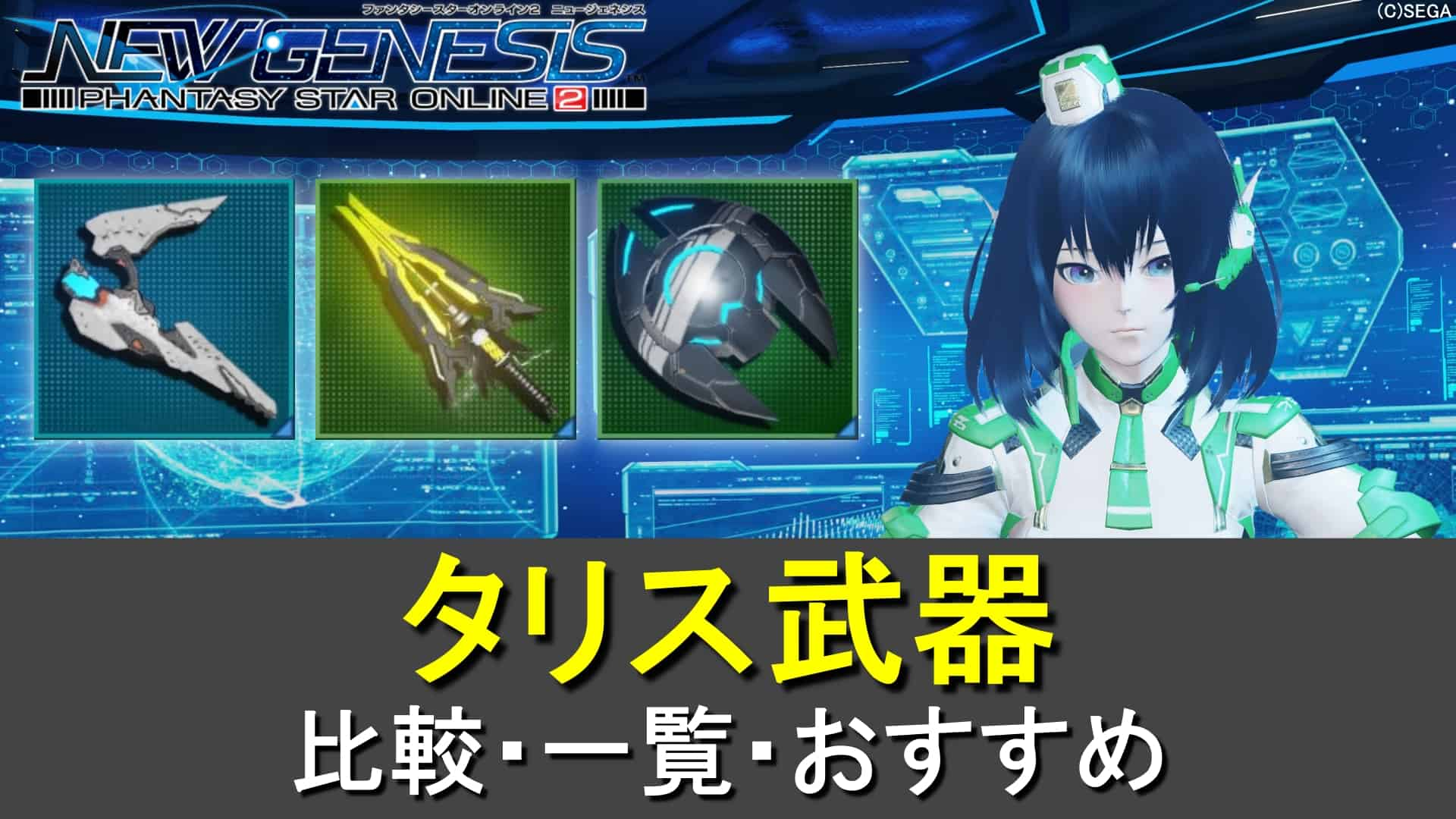 【PSO2NGS】タリス武器の一覧、潜在まとめ