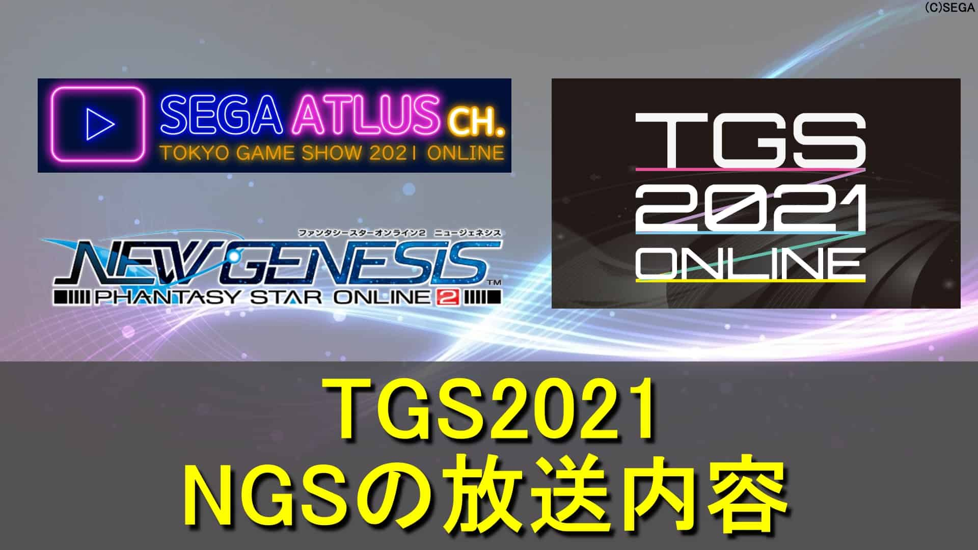 【PSO2NGS】TGS2021のセガ・ニュージェネシス関連の放送内容