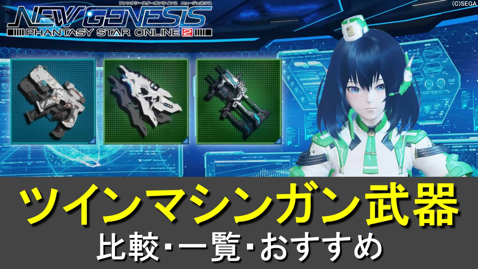 【PSO2NGS】ツインマシンガン武器の一覧、潜在まとめ
