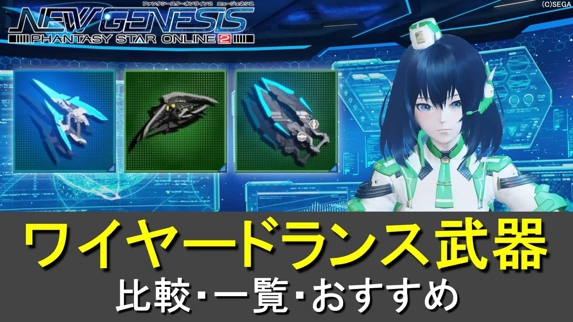 【PSO2NGS】ワイヤードランス武器の一覧、潜在まとめ