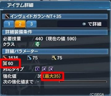 ★13武器は強化値上限+35、属性値60でドロップする仕様変更
