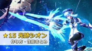【星15武器】光跡シオンシリーズの作り方と性能まとめ