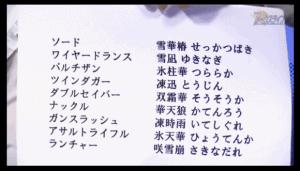 新和風シリーズの読み方が判明