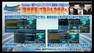 放送局第40回まとめ:新システム「新世武器」「コレクトファイル」