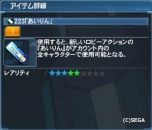 「ぷゆゆん」とゲーム内でいうとロビアク223「あいりん」がもらえる
