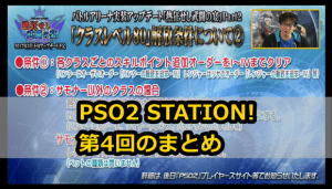 PSO2 STATION! 第4回まとめ:レベル80の条件が全て判明