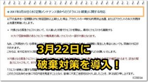 クエスト破棄対策は3月22日に導入決定