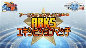 ARKSエキシビションのスーパープレイ