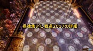 禍魂集いし戦道2017の攻略