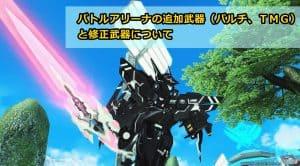 アリーナの新武器(パルチ・TMG)、修正された弓の性能