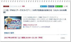 10/7の放送で更なるバランス調整が発表される!
