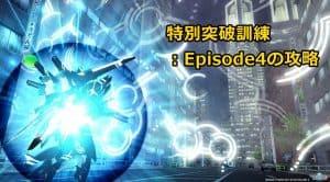 特別突破訓練:Episode4の内容と攻略【クリファドフューズが出る】