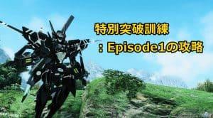 特別突破訓練:Episode1のドロップと攻略