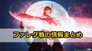 vs魔人ファレグ戦の情報まとめ【武器耐性・氷弱点】