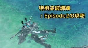 特別突破訓練:Episode2の攻略