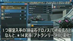 PSO2 STATION! 第14回まとめ:☆14武器が1アカウント1つ交換の時代に