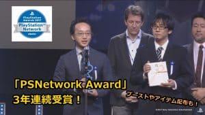 PSNetwork Awardを3年連続受賞!ブーストやアイテム配布あり