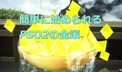 簡単に始められるPSO2の金策・メセタの稼ぎかた