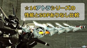 【交換☆14武器】アトラシリーズの性能と比較