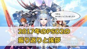 2017年のPSO2振り返りと挨拶【ブログ3周年】