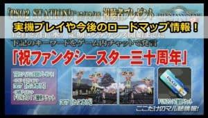 PSO2 STATION! 第15回まとめ:ドラゴン戦、switchの実機プレイや来年の情報