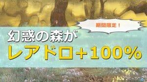 5/23~6/6に幻惑の森にレアドロブーストがかかる!