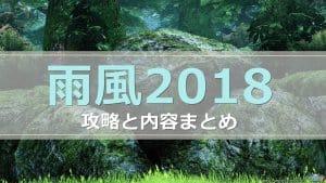 雨風2018