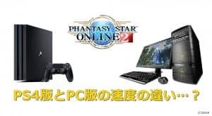 PS4版とPC版で一部挙動の速度が異なる件