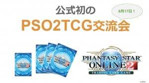 初のPSO2TCG交流会が開催!